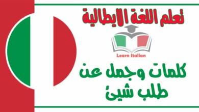 كلمات وجمل عن طلب شيئ في اللغة الايطالية
