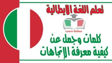 كلمات وجمل عن كيفية معرفة الإتجاهات في اللغة الايطالية