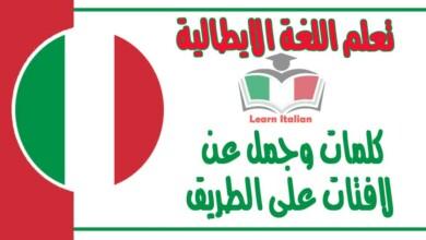 كلمات وجمل عن لافتات على الطريق في اللغة الايطالية مع نطقها بالعربي