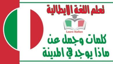 كلمات وجمل عنماذا يوجد في المدينة في اللغة الايطالية