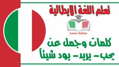 كلمات وجمل عنيحب- يريد- يود شيئاً في اللغة الايطالية