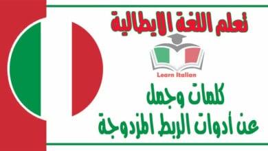 كلمات وجمل عنأدوات الربط المزدوجة في اللغة الايطالية