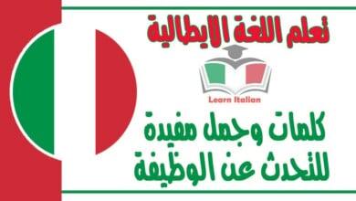 كلمات وجملمفيدة للتحدث عن الوظيفة في اللغة الايطالية
