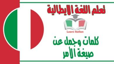 كلمات وجمل عن صيغة الأمر في اللغة الايطالية