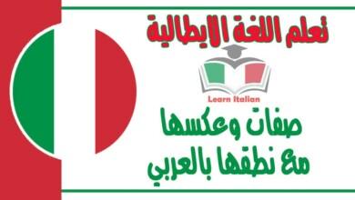 صفات وعكسها في اللغة الايطالية مع نطقها بالعربي
