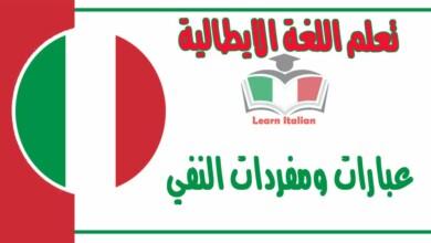 عبارات ومفردات النفي في اللغة الايطالية