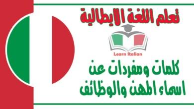 كلمات ومفردات عن اسماء المهن والوظائف في اللغة الايطالية