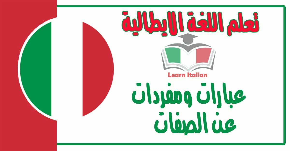 عبارات ومفردات عن الصفات في اللغة الايطالية