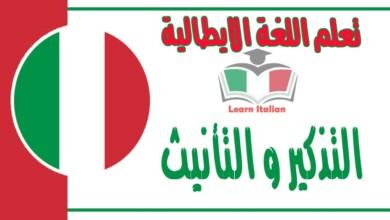 التذكير و التأنيث في اللغة الايطالية - شرح مهم