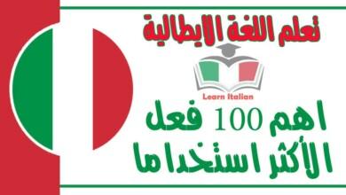 اهم 100 فعل في اللغة الايطالية الأكثر استخداما