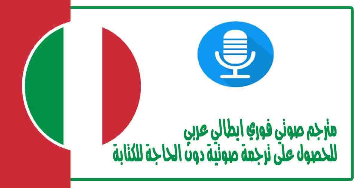 مترجم صوتي فوري ايطالي عربي للحصول على ترجمة صوتية دون الحاجة للكتابة