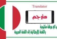 ترجم اي ورقة مكتوبة باللغة الايطالية إلى اللغة العربية باستخدام كاميرا الموبايل