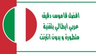 افضل قاموس دقيق عربي ايطالي بتقنية متطورة و بدون انترنت