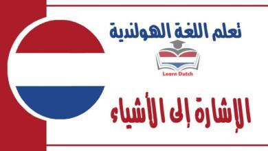 الإشارة إلى الأشياء في اللغة الهولندية