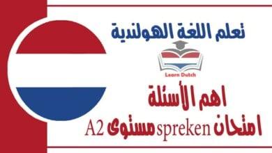 اهم الأسئلة امتحان spreken مستوى A2 في اللغة الهولندية