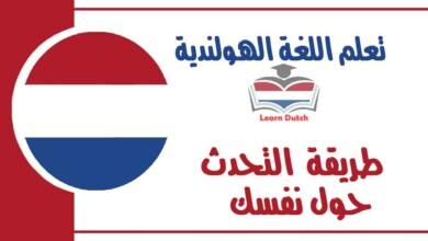 طريقة التحدث حول نفسك في اللغة الهولندية