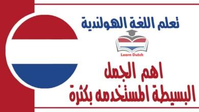 اهم الجمل البسيطة المستخدمه في اللغة الهولندية