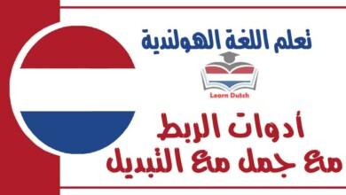 أدوات الربط مع جمل مع التبديل في اللغة الهولندية