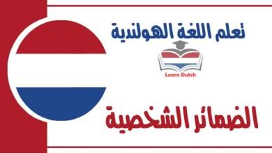 الضمائر الشخصية في اللغة الهولندية