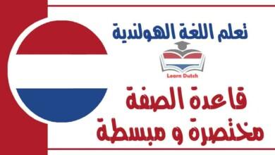 قاعدة الصفة مختصرة و مبسطة في اللغة الهولندية