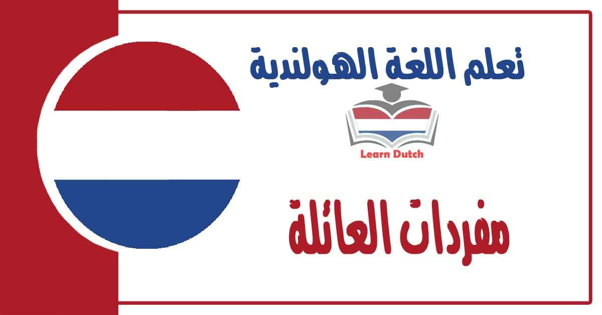 مفردات العائلة في اللغة الهولندية