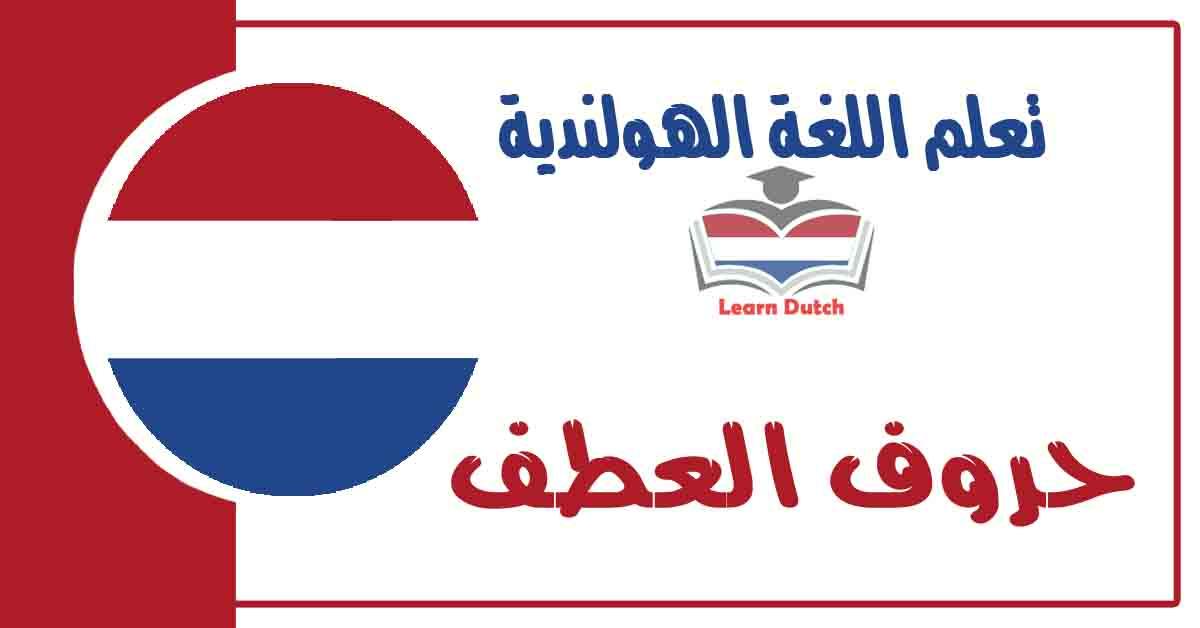 حروف العطف في اللغة الهولندية