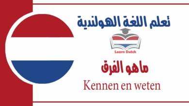 ماهو الفرقKennen en weten في اللغة الهولندية