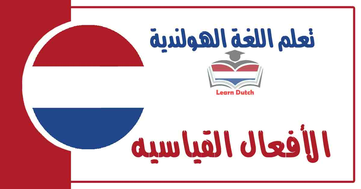 الأفعال القياسيه في اللغه الهولنديه