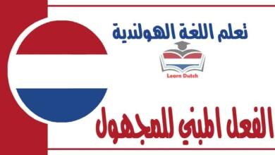 الفعل المبني للمجهول في اللغة الهولندية