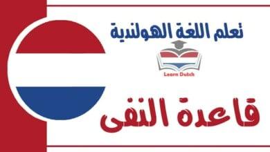 قاعدة النفى في اللغة الهولندية- مهمة جدا
