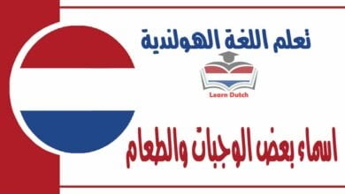 اسماء بعض الوجبات والطعام في اللغة الهولندية