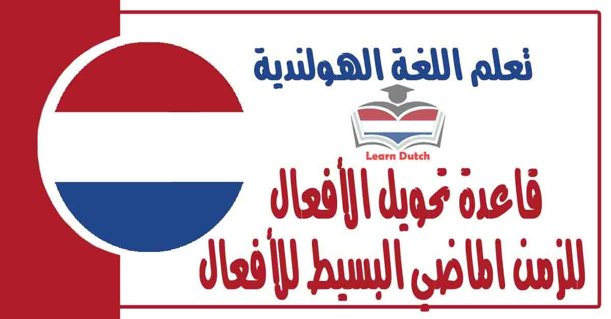 قاعدةتحويل الأفعال للزمن الماضي البسيط للأفعال الغير شاذة فقط في اللغة الهولندية