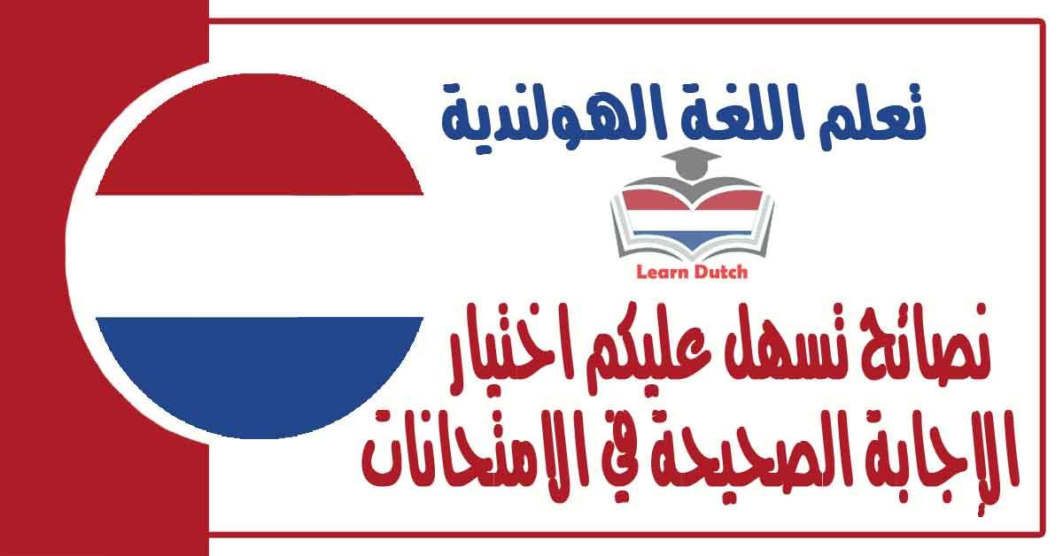 نصائح تسهل عليكم اختيار الإجابة الصحيحة في الامتحانات في اللغة الهولندية