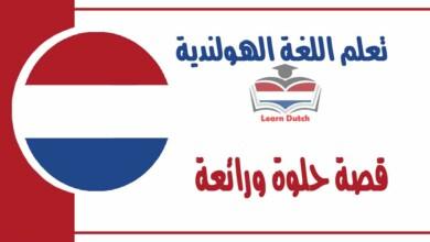 قصة حلوة ورائعة في اللغة الهولندية مترجمة الى اللغة العربية