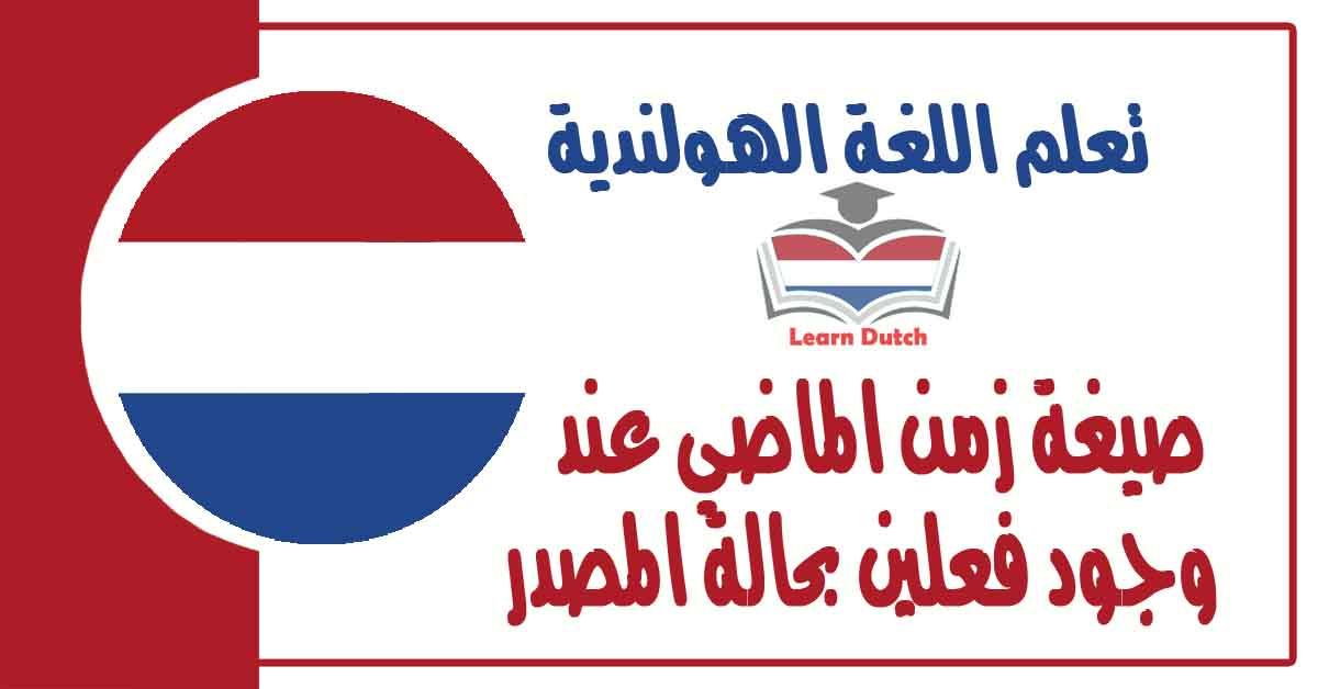 صيغة زمن الماضي عند وجود فعلين بحالة المصدر في اللغة الهولندية