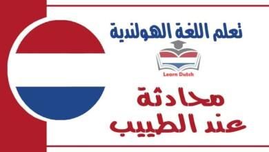 محادثة عند الطييب في اللغة الهولندية
