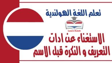 الاستغناء عن ادات التعريف و النكرة قبل الاسم في اللغة الهولندية