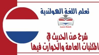 شرح عنالحديث في المكتبات العامة والحوارت فيها في اللغة الهولندية