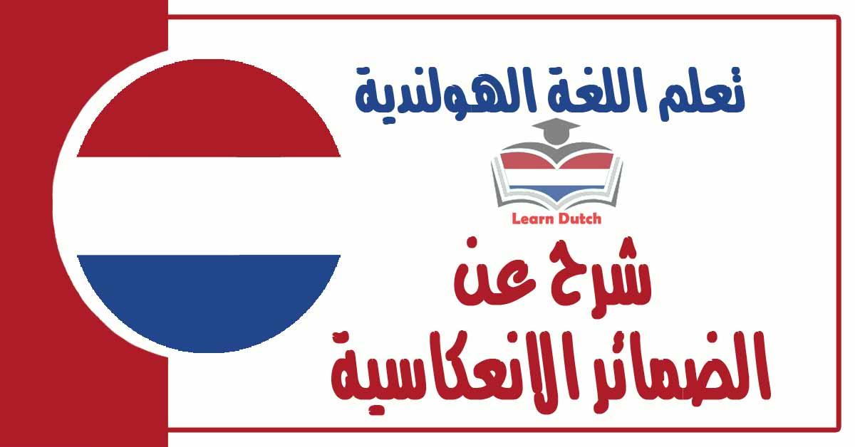 شرح عن الضمائر الانعكاسية في اللغة الهولندية