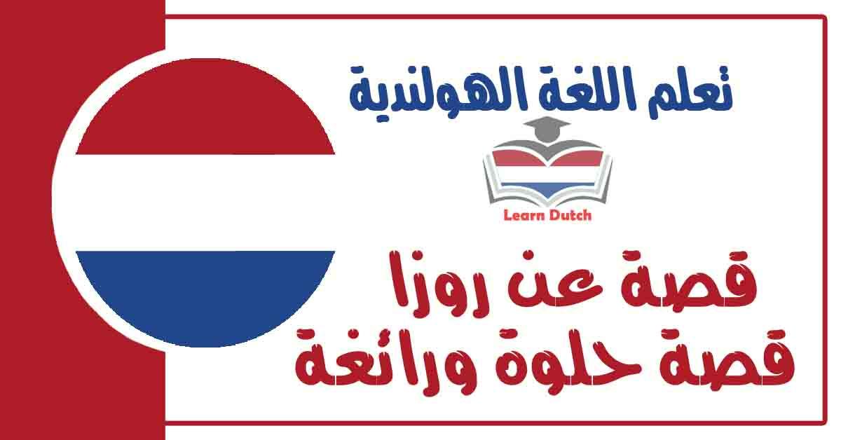 قصة عنروزا قصة حلوة ورائغة في اللغة الهولندية