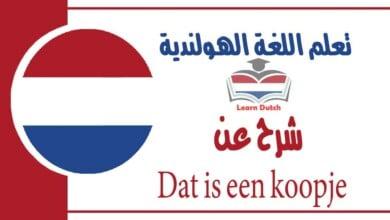 شرح عن Dat is een koopje في اللغة الهولندية
