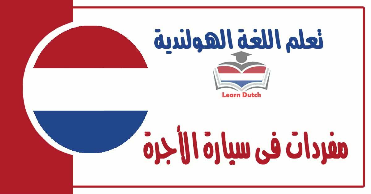 مفردات فى سيارة الأجرة في اللغة الهولندية