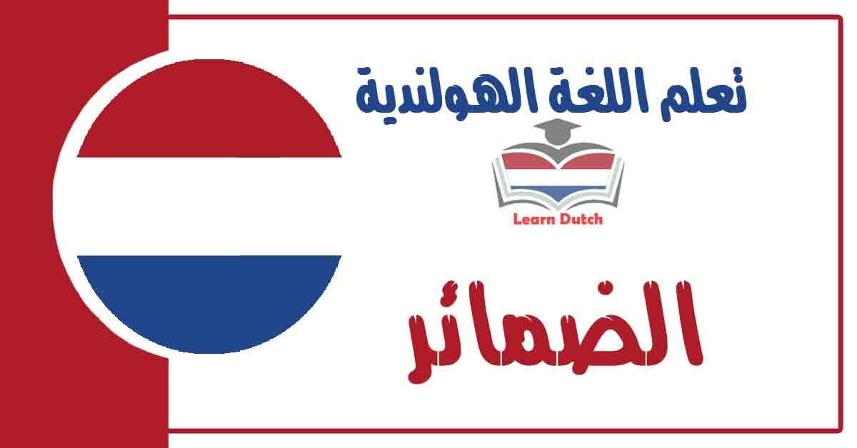 الضمائر في اللغة الهولندية