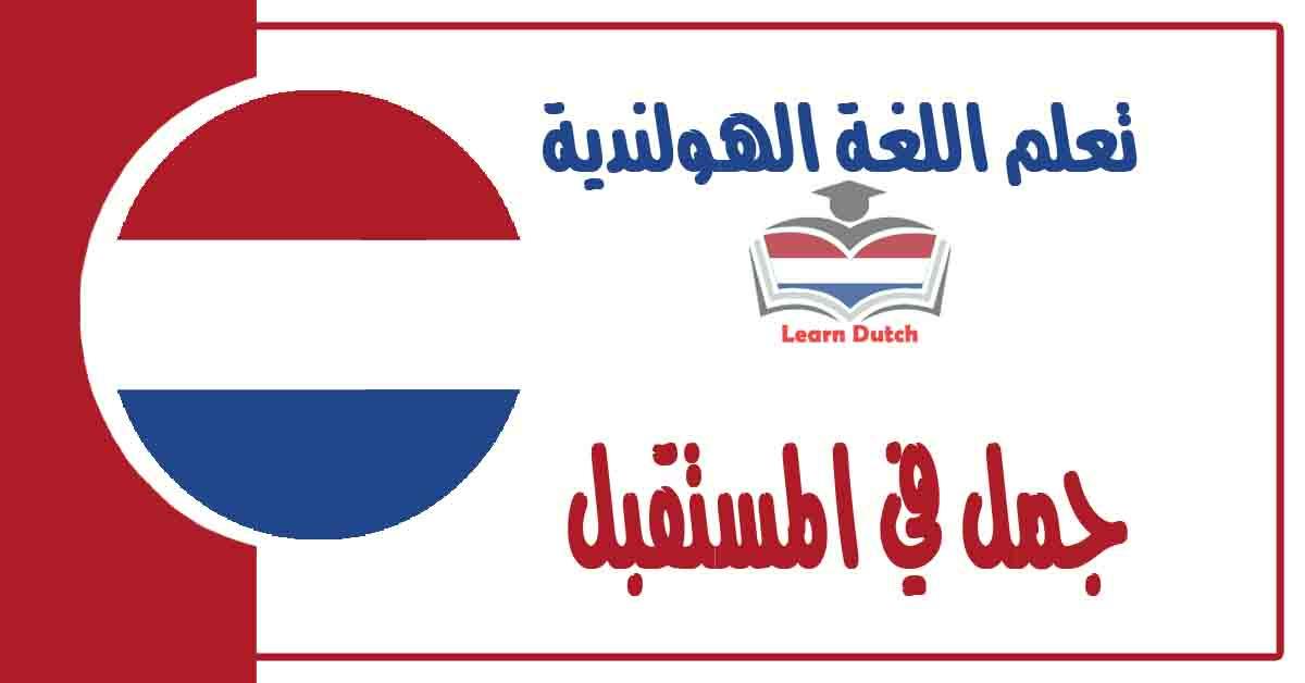 جمل في المستقبل في اللغة الهولندية