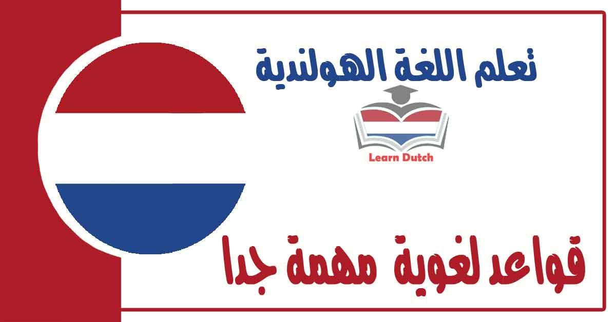 قواعد لغوية مهمة جدا في اللغة الهولندية