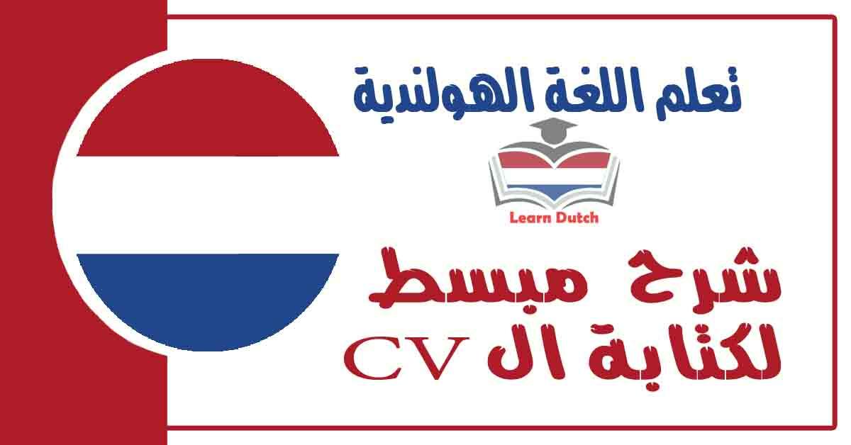 شرح مبسط لكتابة ال CV في اللغة الهولندية