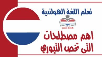 اهم مصطلحات التى تخص التيوري في اللغة الهولندية