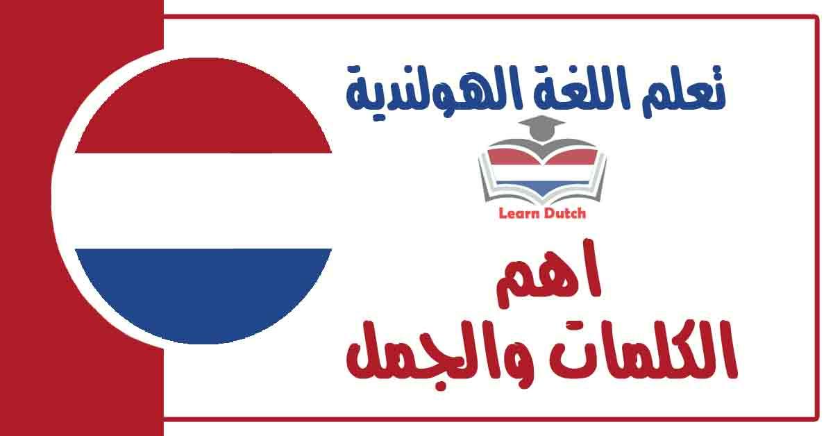 اهم الكلمات و الجمل في اللغة الهولندية