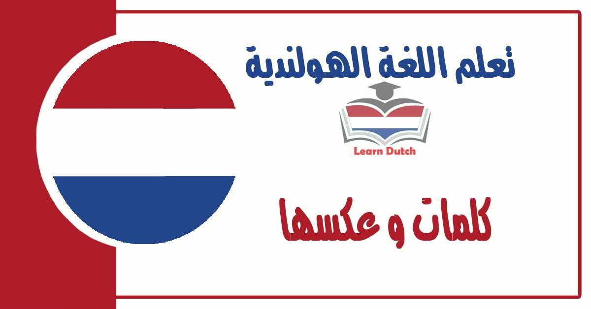 كلمات و عكسها في اللغة الهولندية