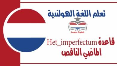 قاعدةHet_imperfectumالماضي الناقص في اللغة الهولندية
